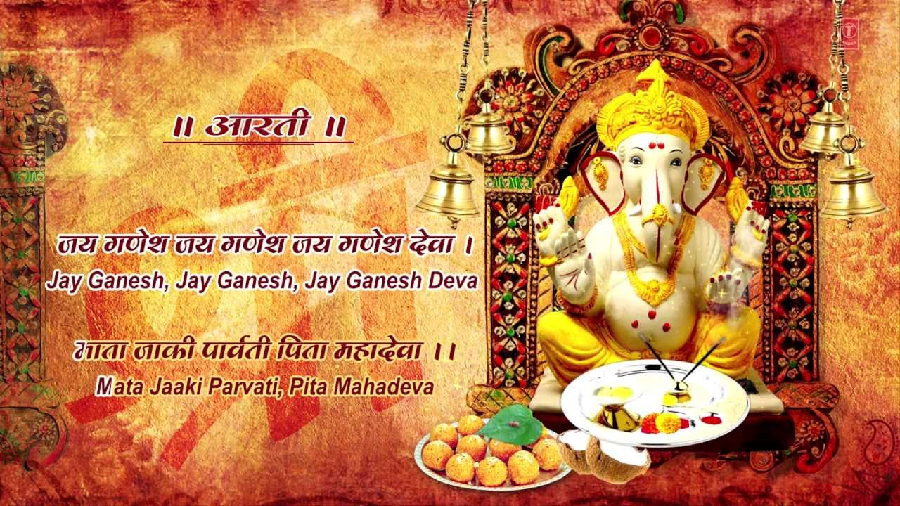 Shree Ganesh Aarti Lyrics in Hindi | Anuradha Paudwal
